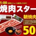 210106校了_like朝焼肉