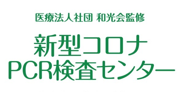 """Kinoshita Group New Corona PCR Inspection Center"" newly opened in Shibuya, Akihabara and Ikebukuro. Revision the price and enlighten people to receive reliable PCR tests on a regular basis."