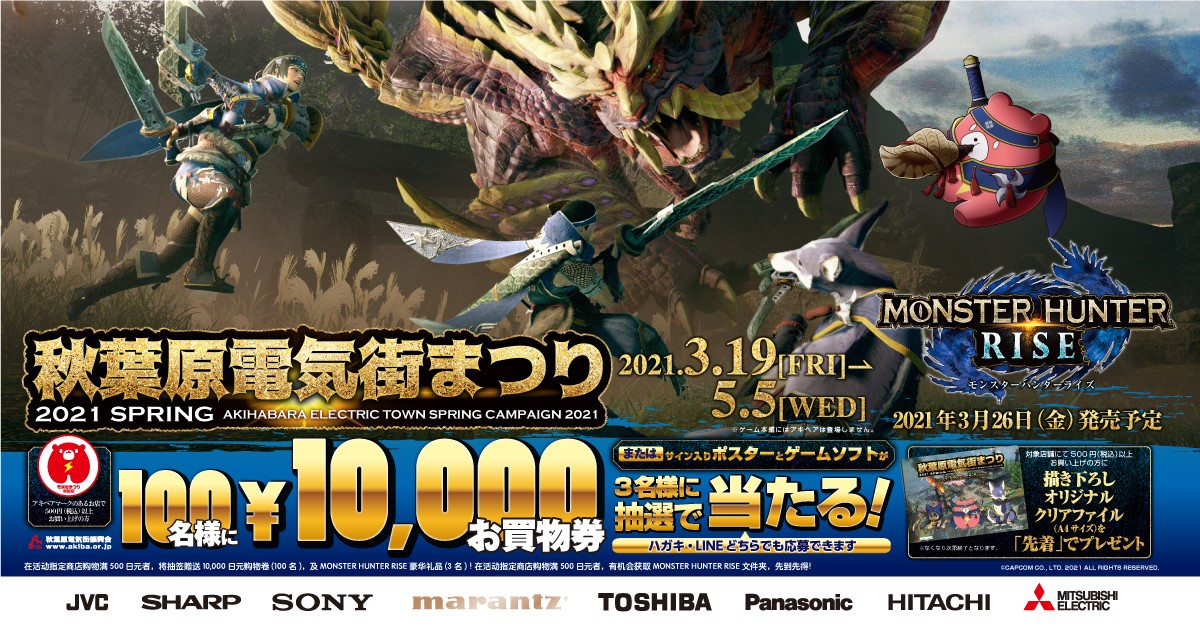 """Akihabara Electric Town Festival"" x ""Monster Hunter Rise"" collaboration decision !! ""Spring Akihabara Electric Town Festival"" will be held from March 19th (Friday)!"