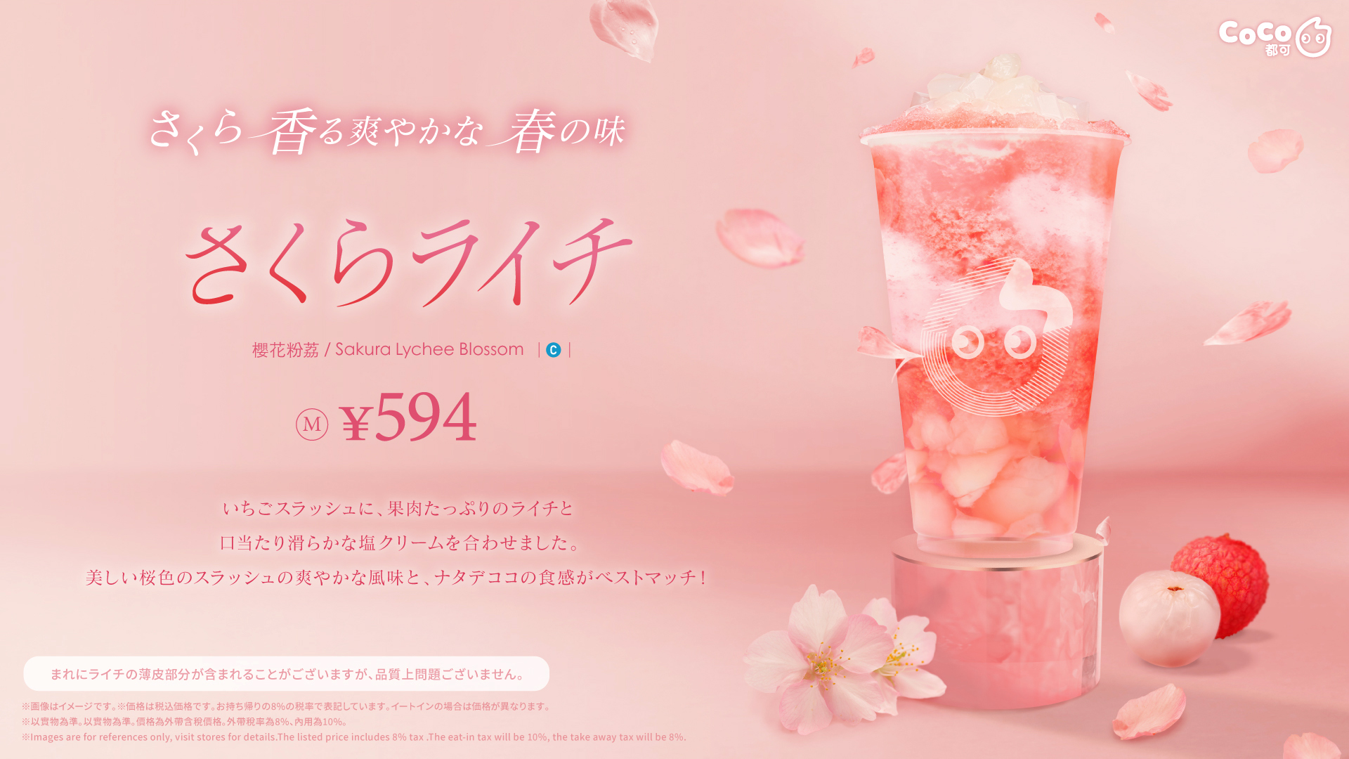 "[Limited time offer] A new spring work ""Sakura Lychee"" that combines Sakura and Lychee is now available"